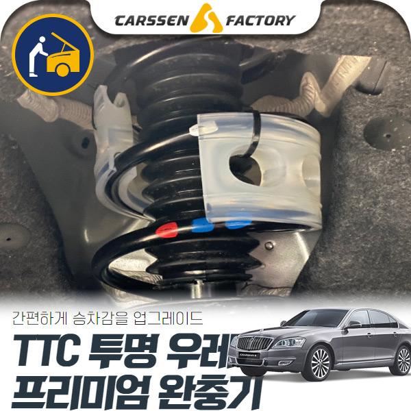 체어맨W TTC 투명 우레탄완충기 F+ F+ 무료장착 cs04011