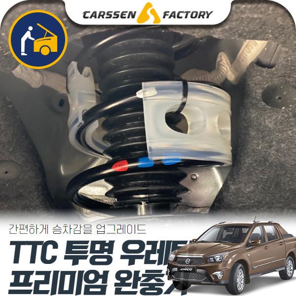 코란도스포츠 TTC 투명 우레탄완충기 D+ B+ 무료장착 cs04014