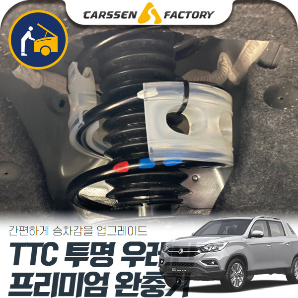 렉스턴스포츠 칸 TTC 투명 우레탄완충기 C K+ 무료장착 cs04017