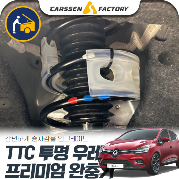 CLIO 클리오 TTC 투명 우레탄완충기 C F 무료장착 cs05015