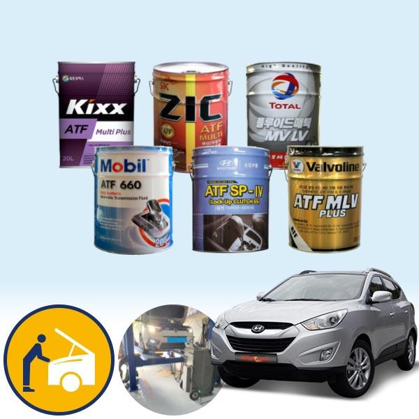 투싼ix(09~15) 2.0(가솔린) 오토미션오일(킥스 지크 토탈 발보린 모빌 모비스) 석션방식 무료교환 KPT-036 cs01042