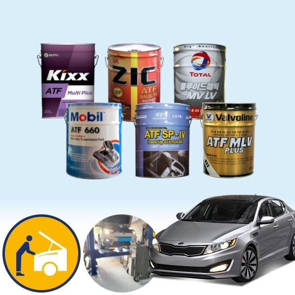 K5(11~15) GDI(가솔린) 오토미션오일(킥스 지크 토탈 발보린 모빌 모비스) 석션방식 무료교환 KPT-036 cs02020