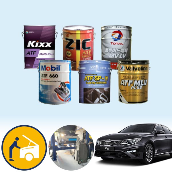 K5(올뉴)(15~) (디젤) 오토미션오일(킥스 지크 토탈 발보린 모빌 모비스) 석션방식 무료교환 KPT-036 cs02057