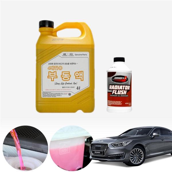 제네시스EQ900 5(가솔린) 순정부동액 플러싱 세트cs01062
