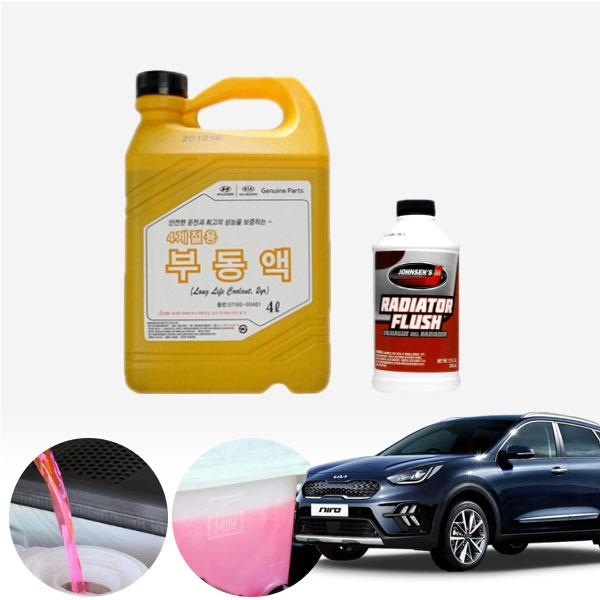 니로 1.6(가솔린) 순정부동액 플러싱 세트 cs02059