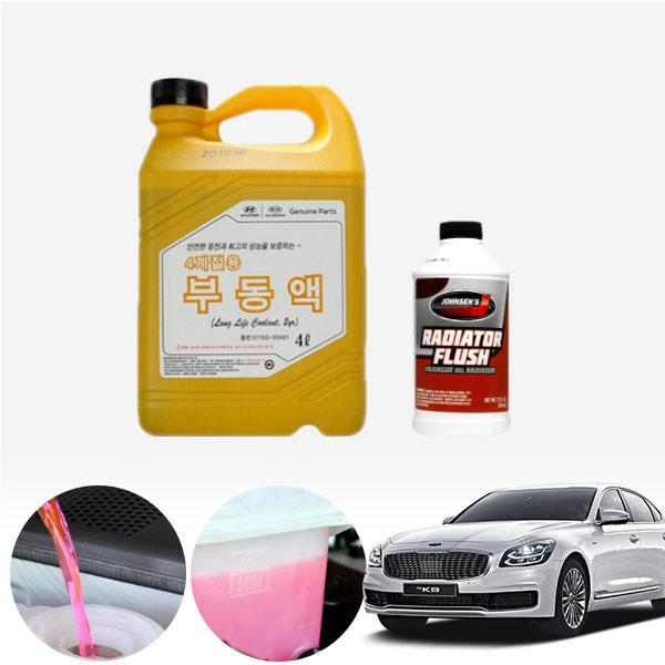 더K9 3.3터보/3.8(가솔린) 순정부동액 플러싱 세트 cs02064