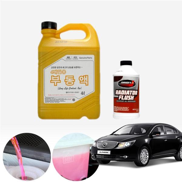 알페온 3.0(가솔린) 순정부동액 플러싱 세트 cs03022