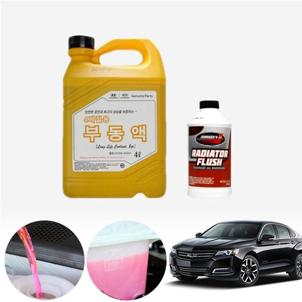 임팔라 3.6(가솔린) 순정부동액 플러싱 세트 cs03034