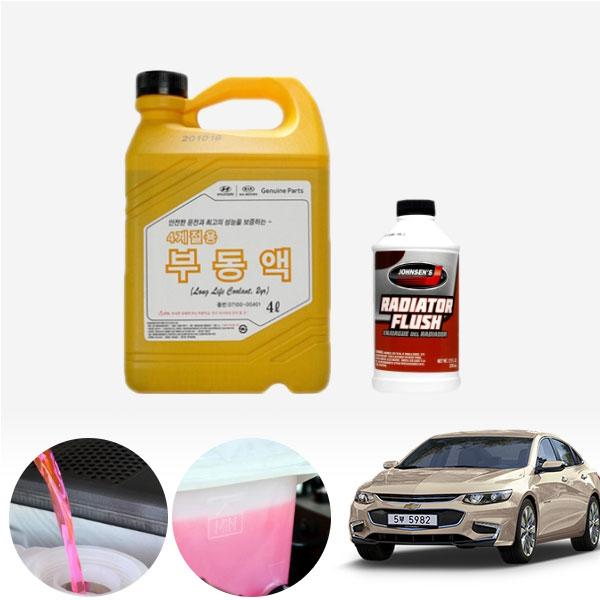 말리부(올뉴) 2.0(가솔린) 순정부동액 플러싱 세트 cs03035