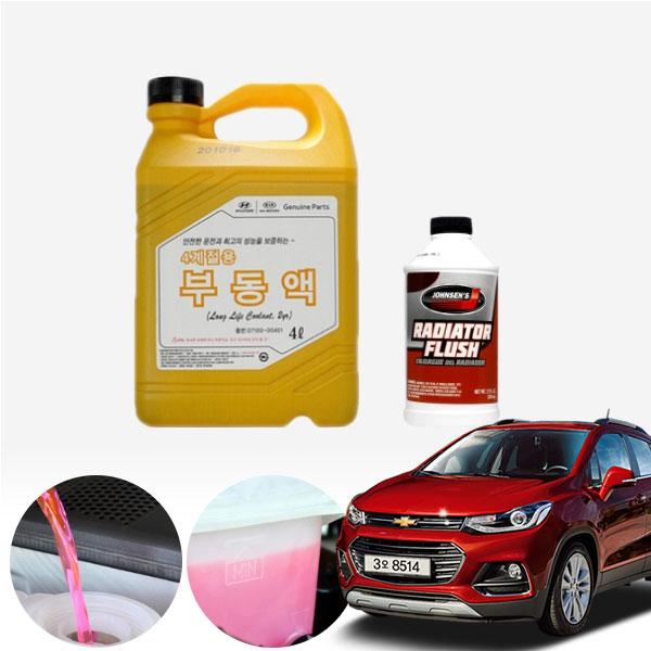 트랙스(더뉴) 1.4(가솔린) 순정부동액 플러싱 세트 cs03037