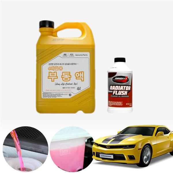 카마로ss 6.2(가솔린) 순정부동액 플러싱 세트 cs03039