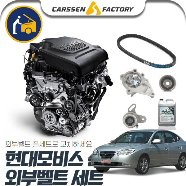 아반떼HD 1.6가솔린 모비스 순정 외부벨트 세트 (외부벨트 워터펌프 아이들 가스켓 부동액) T12 cs01028