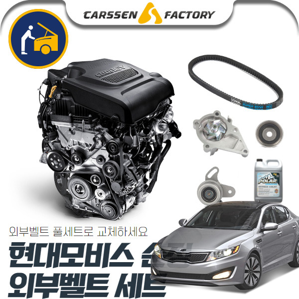 K5 2.0/2.4 가솔린 LPI 모비스 순정 외부벨트 세트 (외부벨트 워터펌프 텐셔너 아이들 가스켓 부동액) T12 cs02020