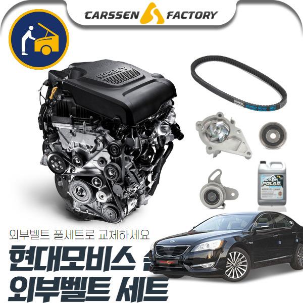 K7 2.4가솔린 모비스 순정 외부벨트 세트 (외부벨트 워터펌프 텐셔너 아이들 가스켓 부동액) T12 cs02021