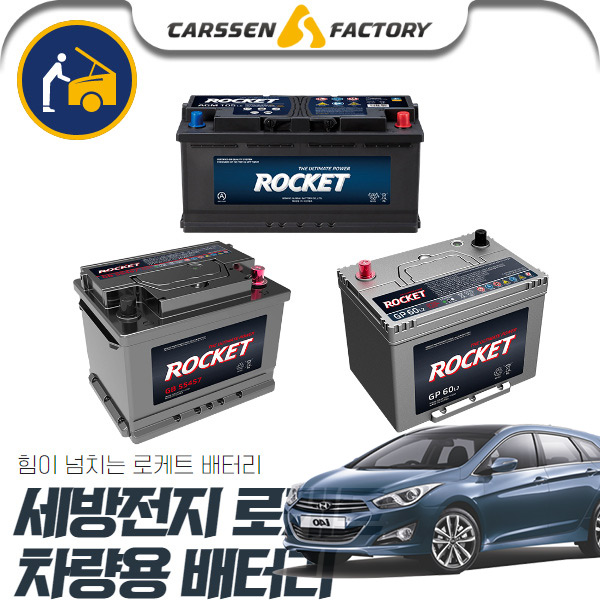 i40(가솔린)(구) 로케트배터리 DIN60HL 세트상품 cs01012