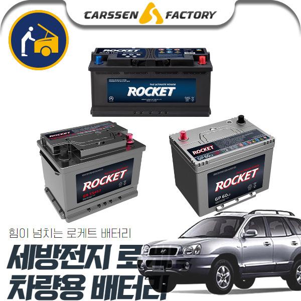 싼타페(00~05)(디젤) 로케트배터리 GB90L cs01021