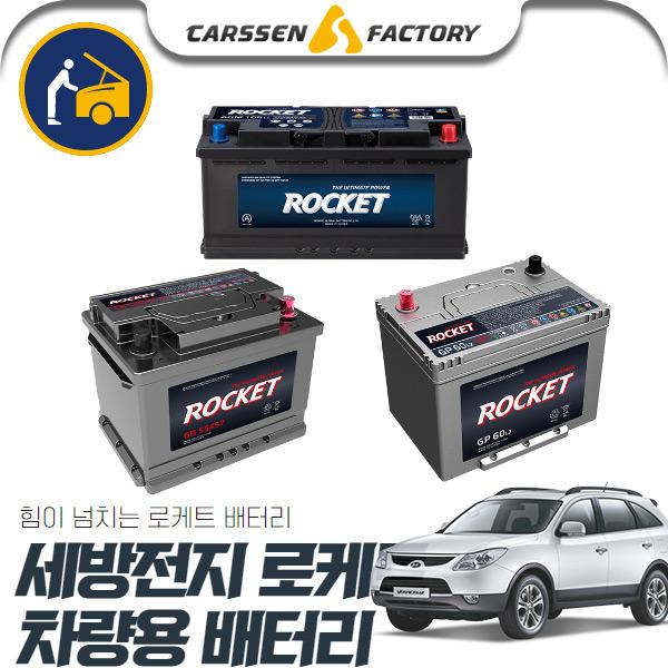 베라크루즈(가솔린) 로케트배터리 DF90L 세트상품 cs01023
