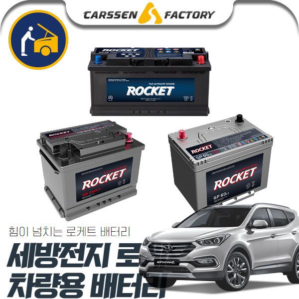 싼타페DM(일반형) 로케트배터리 DF90L 세트상품 cs01041