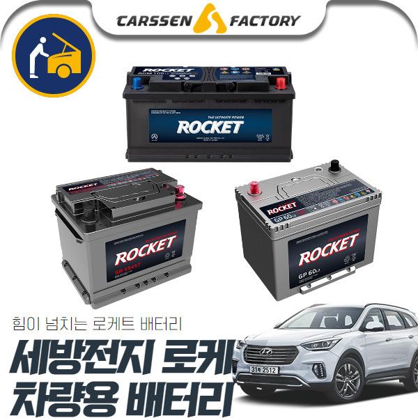 맥스크루즈 로케트배터리 DF90L 세트상품 cs01051