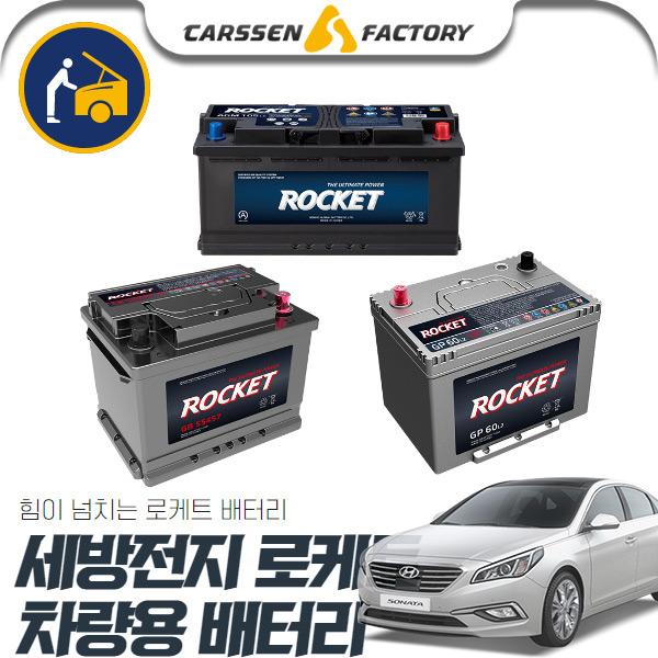 쏘나타(LF)(14~)(가솔린) 로케트배터리 DF80L 세트상품 cs01052