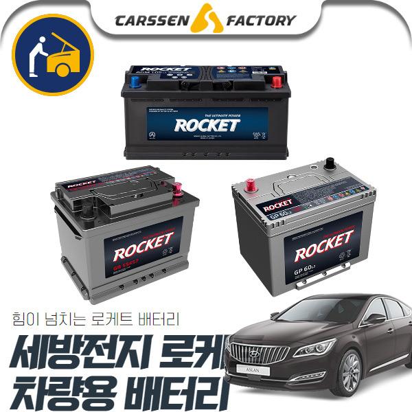 아슬란 로케트배터리 DF80L 세트상품 cs01054