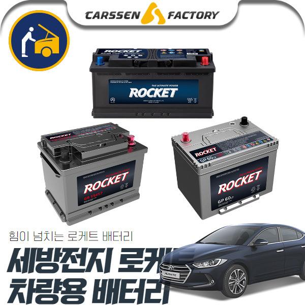 아반떼AD(15~) 로케트배터리 DIN74L 세트상품 cs01057