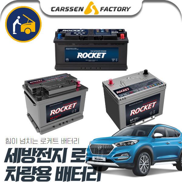 투싼(올뉴)(일반) 로케트배터리 DF90L 세트상품 cs01058