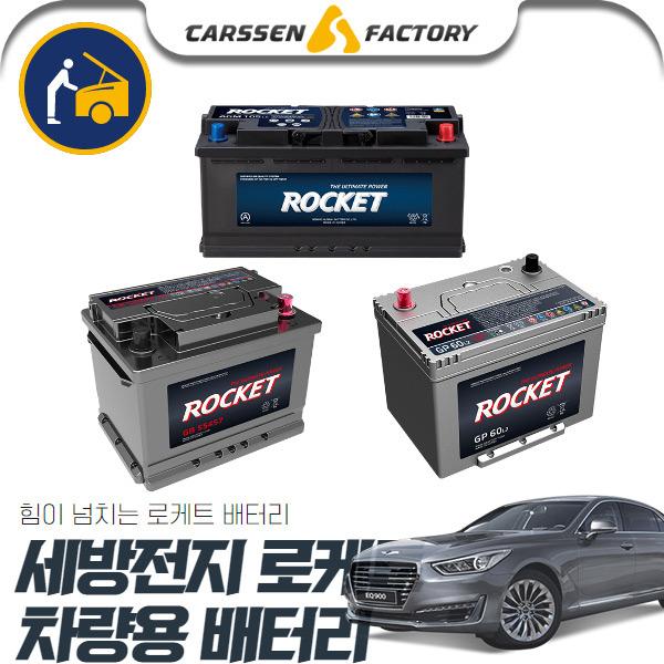 제네시스 EQ900 로케트배터리 LN6(AGM105) 세트상품 cs01062