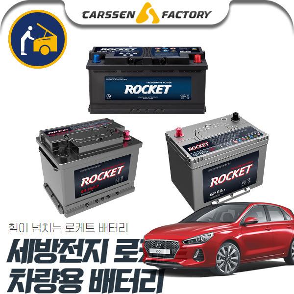 i30(16~)디젤 로케트배터리 DIN74L 세트상품 cs01066