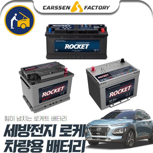 코나(가솔린) 로케트배터리 LN2(AGM60) 세트상품 cs01067