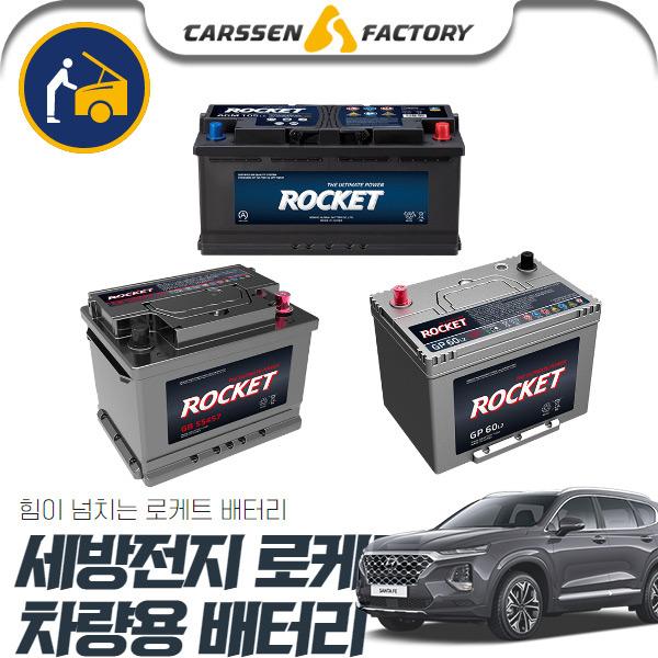 싼타페TM(디젤) 로케트배터리 LN5(AGM95) 세트상품 cs01069