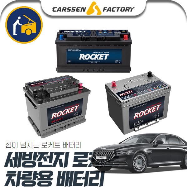 제네시스G90 로케트배터리 LN6(AGM105) 세트상품 cs01077