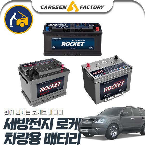 모하비(가솔린) 로케트배터리 DF80L 세트상품 cs02034