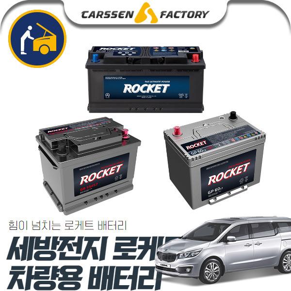 카니발(올뉴)(14~) 로케트배터리 DF90L 세트상품 cs02051