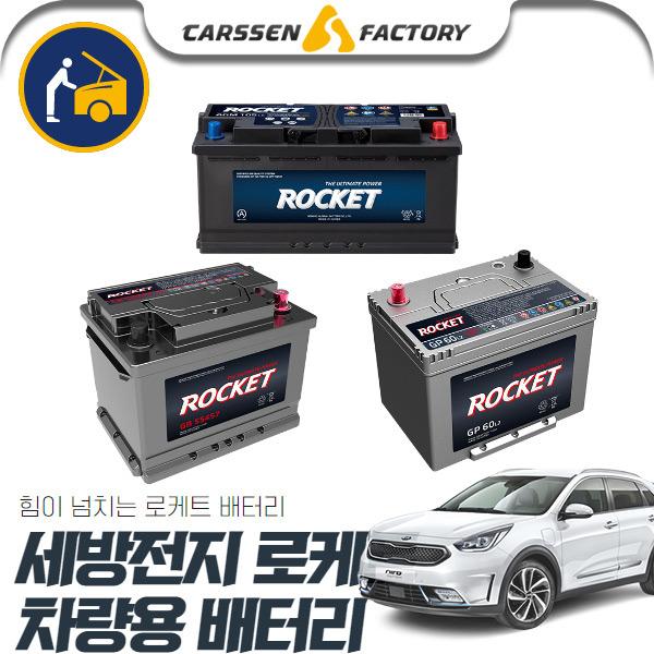 니로 로케트배터리 DIN50L 세트상품 cs02059