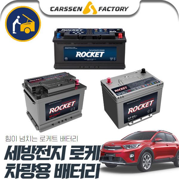 스토닉(가솔린) 로케트배터리 LN2(AGM60) 세트상품 cs02061