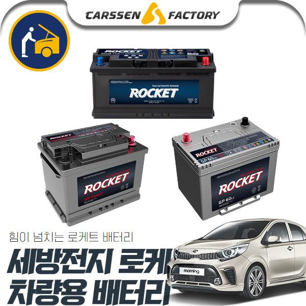 모닝(올뉴)(17~)ISG 로케트배터리 LN2(AGM60) 세트상품 cs02062