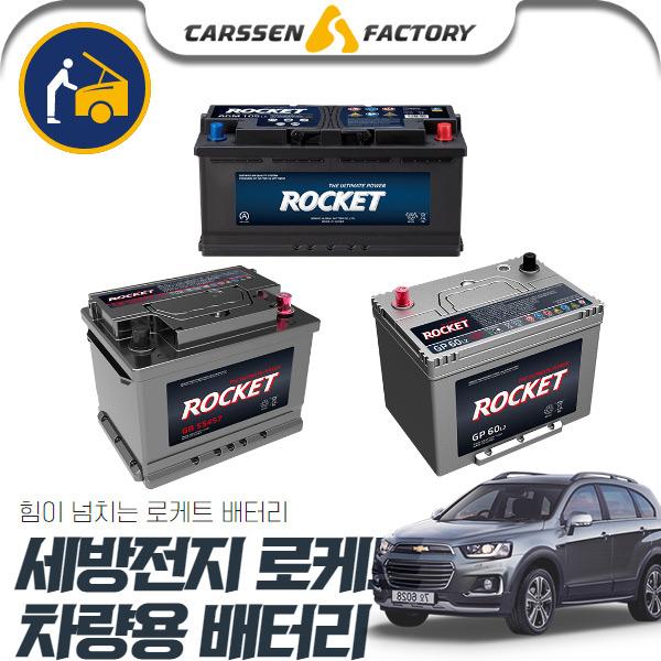 캡티바 로케트배터리 DF60038 세트상품 cs03025