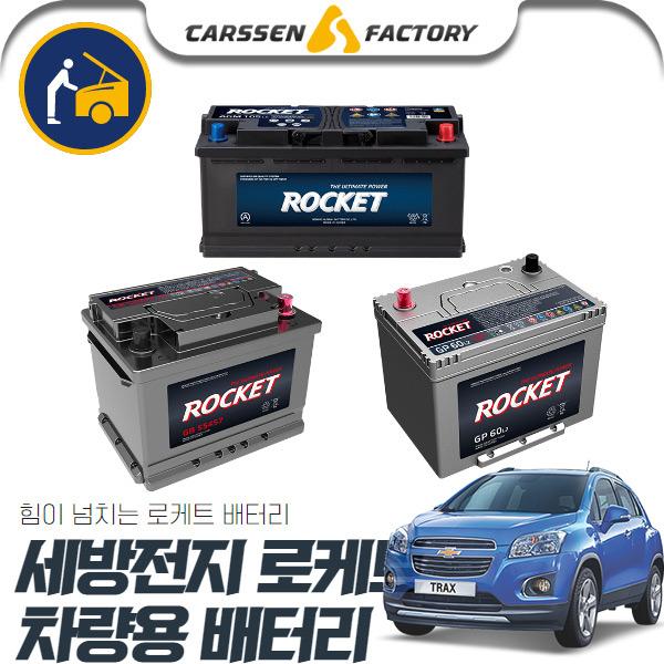 트렉스(가솔린) 로케트배터리 DIN60HL 세트상품 cs03030