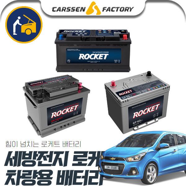 스파크(더넥스트)(일반형) 로케트배터리 DIN50L 세트상품 cs03033