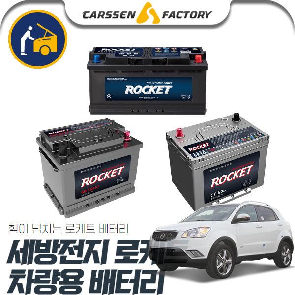 코란도C(11~13) 로케트배터리 DF90R 세트상품 cs04009