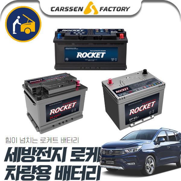 코란도투리스모 로케트배터리 DF90R 세트상품 cs04010