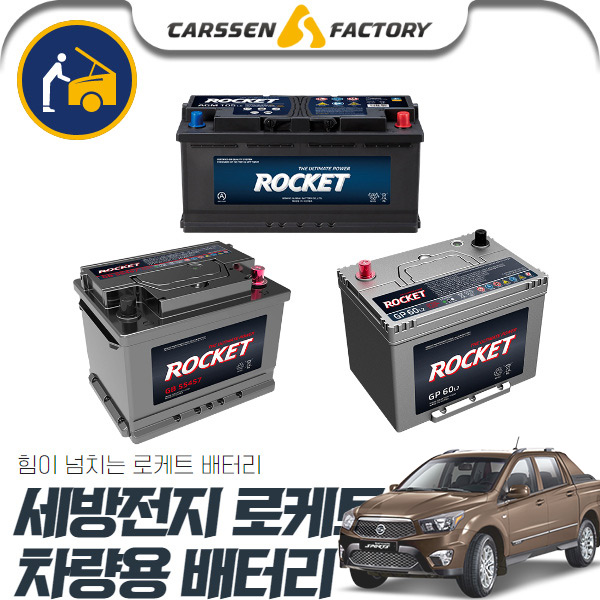 코란도스포츠 로케트배터리 DF90R 세트상품 cs04014