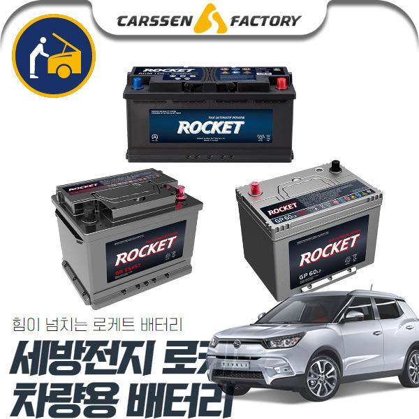 티볼리(가솔린) 로케트배터리 DIN60HL 세트상품 cs04015