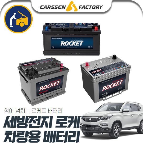 렉스턴G4 로케트배터리 DF90R 세트상품 cs04016