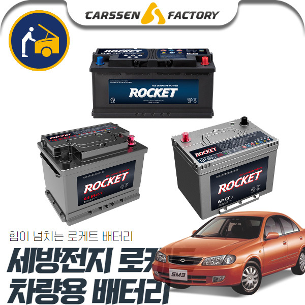 SM3(02~10)(신) 로케트배터리 DF80L 세트상품 cs05001