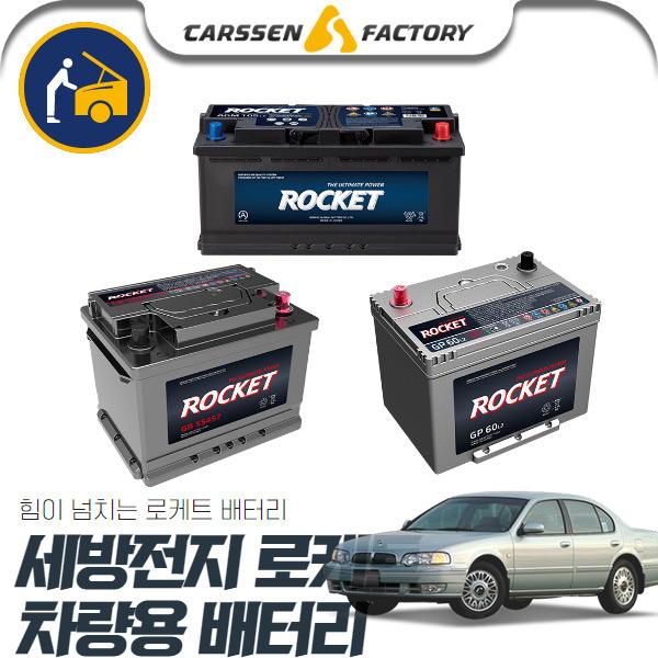 SM5(98~05) 로케트배터리 DF80L 세트상품 cs05002