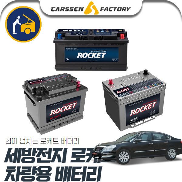 SM7(04~11) 로케트배터리 DF80L 세트상품 cs05004