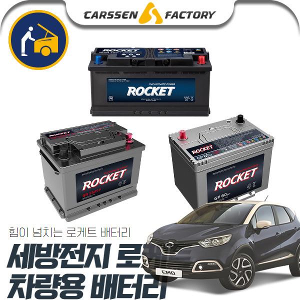 QM3(딘타입) 로케트배터리 DIN74L 세트상품 cs05008