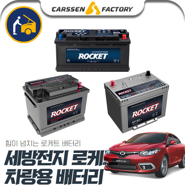 SM3(뉴/네오)(10~)(구) 로케트배터리 DIN60HL 세트상품 cs05009